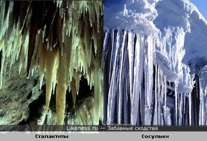 Сосульки и сталактиты похожи