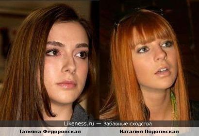 Татьяна Федоровская и Наталья Подольская