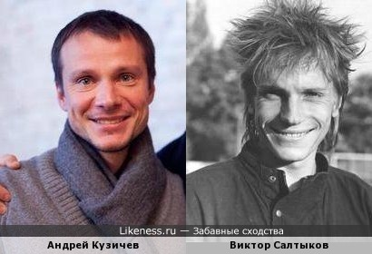 Молодой Виктор Салтыков и Андрей Кузичев