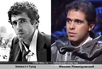 Михаил Левандовский похож на молодого Эллиотта Гулда