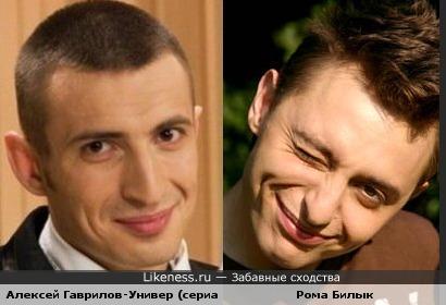Алексей Гаврилов и Рома Зверь похожи