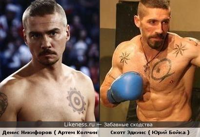 Артём Колчин (Бой с тенью 3 2011) , мягко говоря, похож на Юрия Бойка (Неоспоримый 3 2010)