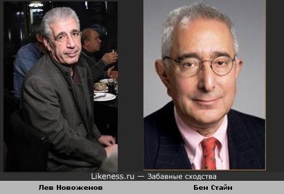 Лев Новоженов похож на Бена стайна