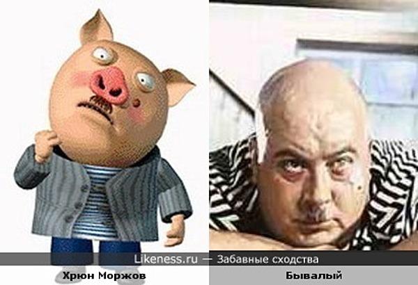 Хрюн Моржов похож на Бывалого