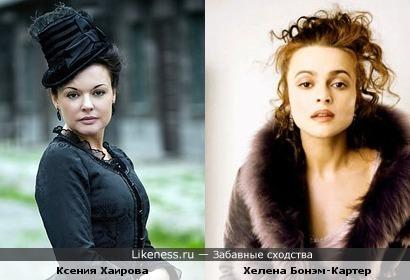 Ксения Хаирова и Хелена Бонэм-Картер бывают весьма похожи
