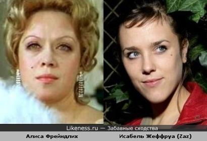 Алиса Фрейндлих и Исабель Жеффруа (Zaz) чем-то схожи...