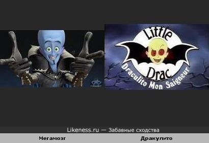 Мегамозг и Дракулито Вампирёныш (реинкарнация???)