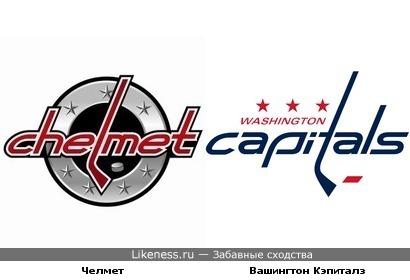 Логотип ХК Челмет похож на лого Вашингтон Кэпиталз