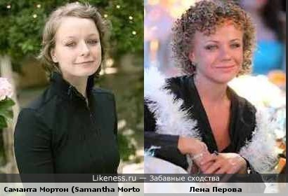 Саманта Мортон и Лена Перова