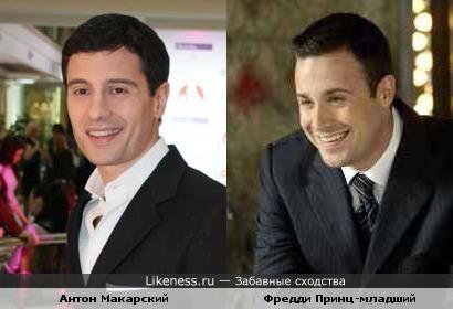 Антон Макарский похож на Фредди Принца-младшего