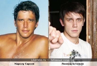 Марсиу Гарсия и Леонид Бичевин немного похожи