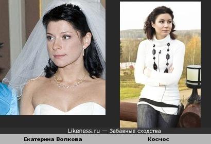 Екатерина Волкова(Воронины) похожа на Лену Верига (Космос)из дома 2