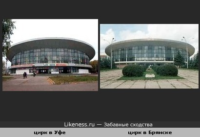 здания цирка клоны