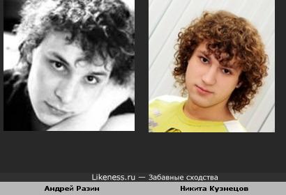 Никита Кузнецов похож на Андрея Разина в молодости