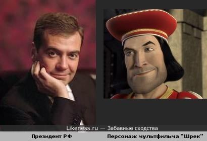 "Дмитрий Медведев похож на лорда Фаркуада из ""Шрека"""
