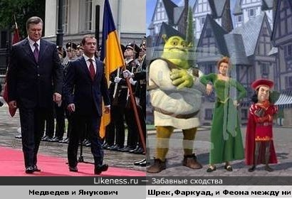 Дмитрий Медведев и Виктор Янукович похожи на Шрека и лорда Фаркуада