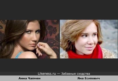 Анна Чапмен и актриса Яна Есипович похожи