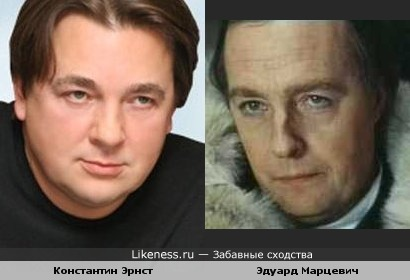 Константин Эрнст похож на артиста Эдуарда Марцевича