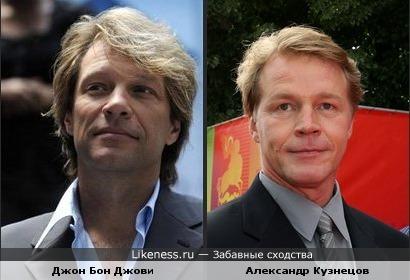 Американский певец и музыкант Джон Бон Джови и русский актер Александр Кузнецов похожи
