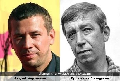 Актеры Андрей Мерзликин и Бронислав Брондуков