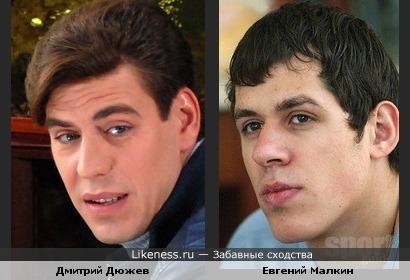Актер Дмитрий Дюжев и хоккеист Евгений Малкин