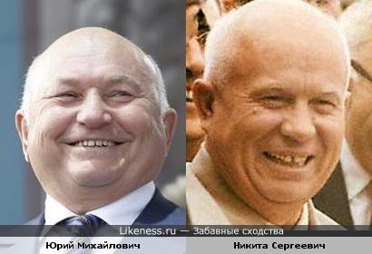 Юрий Лужков и Никита Хрущев