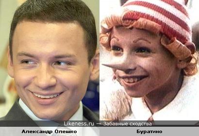 Александр Олешко и Буратино в исполнении Димы Иосифова