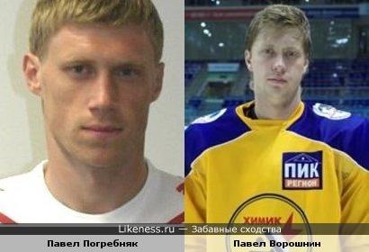 Два Павла: футболист Погребняк и хоккеист Ворошнин