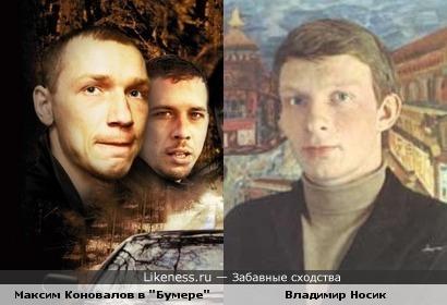 Актеры Максим Коновалов и Владимир Носик