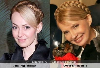 Яна Рудковская и Юлия Тимошенко