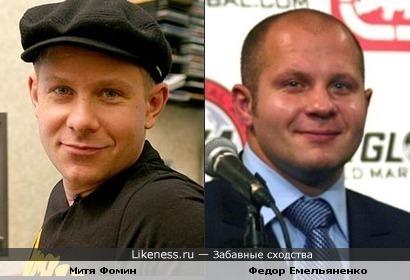 Митя Фомин и российский спортсмен Федор Емельяненко