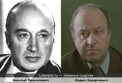 Советские актеры Николай Прокопович и Вадим Захарченко