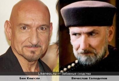 Актеры Бен Кингсли и Вячеслав Солодилов