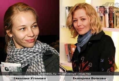 Актрисы Светлана Устинова и Екатерина Волкова