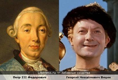 Российский император Петр III и Гергий Вицин