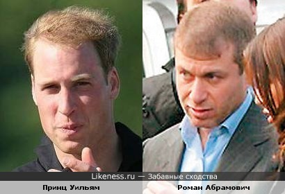 Невероятно, но... Принц Уильям, герцог Кембриджский и Роман Абрамович