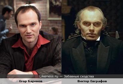 Егор Баринов и профессор Мориарти в исполнении Виктора Евграфова