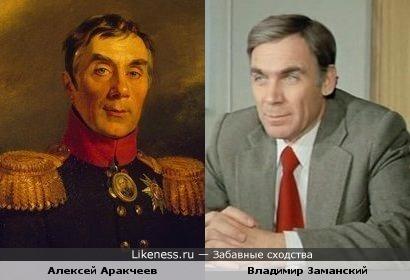 Граф Алексей Андреевич Аракчеев и советсткий актер Владимир Заманский