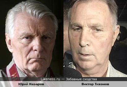 """Актер Юрий Назаров и """"железный"""" тренер Виктор Тихонов"""