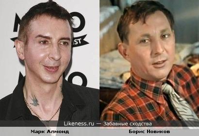 Певец Марк Алмонд и актер Борис Новиков