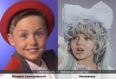 Маленький Влад Соколовский и Мальвина в исполнении Татьяны Проценко