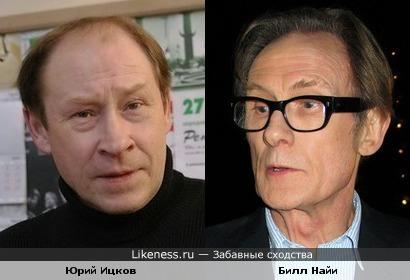 Актеры Юрий Ицков и Билл Найи
