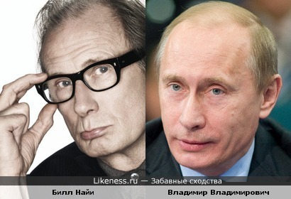 В таком ракурсе актер Билл Найи напомнил Владимира Путина