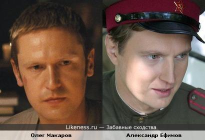 Актеры Олег Макаров и Александр Ефимов