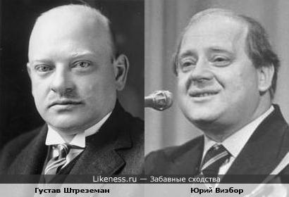 Политический деятель Веймарской республики Густав Штреземан и бард Юрий Визбор