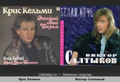 Обложки виниловых пластинок: Крис Кельми и Виктор Салтыков
