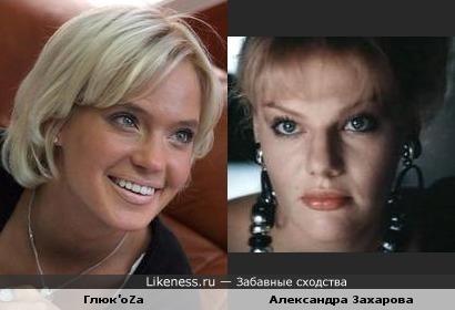 Певица Глюк'oZa (Наталья Ионова) и актриса Александра Захарова