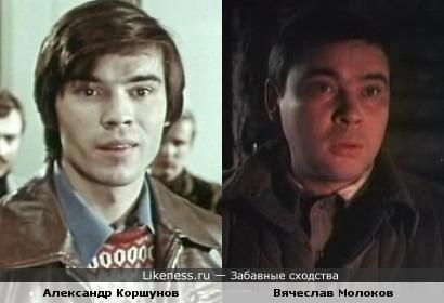Актеры Александр Коршунов и Вячеслав Молоков