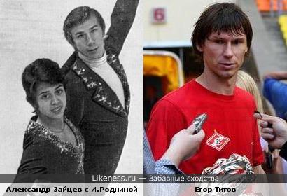 Фигурист Александр Зайцев и футболист Егор Титов