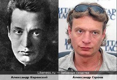 Политический деятель России Александр Керенский и актер Александр Строев